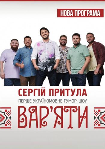 Вар'яти-шоу. Сергій Притула