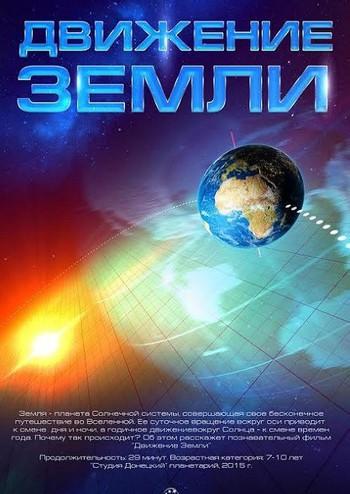Рух Землі + Подорож сузір'ями (класична програма)