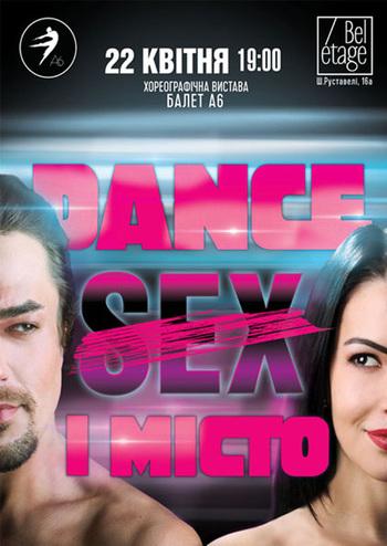 Dance і місто