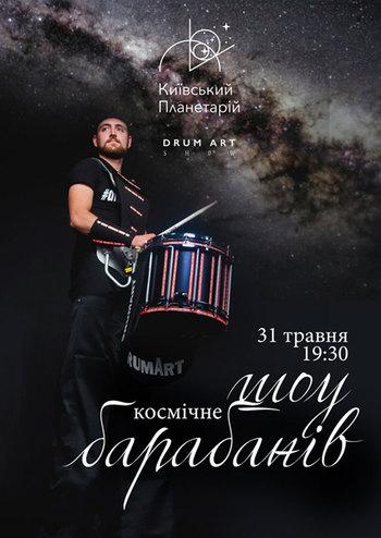 Космическое шоу барабанов