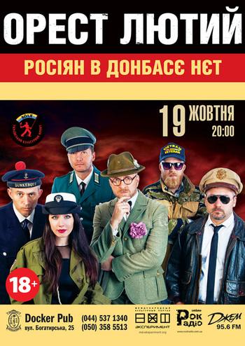 Орест Лютий - Росіян в Донбасє Нєт