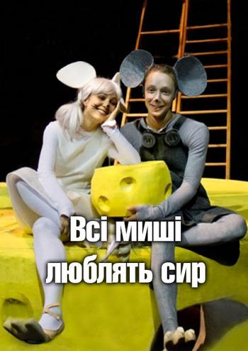 Всі миші люблять сир