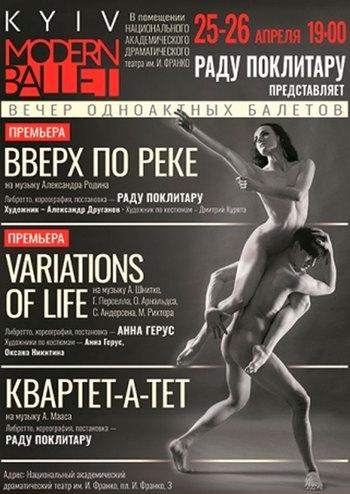 Mодерн-балет Раду Поклитару «Вверх по реке»