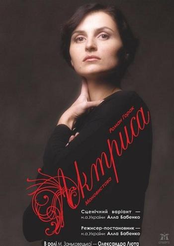 Актриса у ролі Марії Заньковецької.