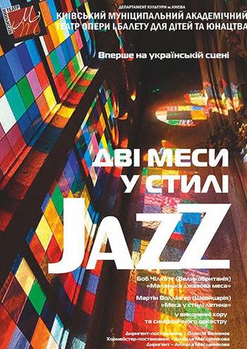 Две мессы в стиле Jazz