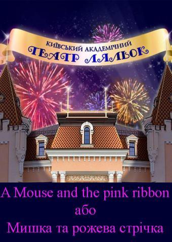 A Mouse and the pink ribbon або Мишка та рожева стрічка