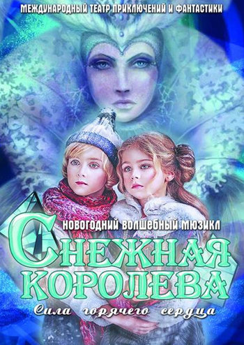 Новогодний мюзикл «Снежная королева»