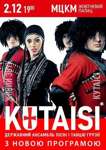Ансамбль пісні і танцю Грузії «Kutaisi»