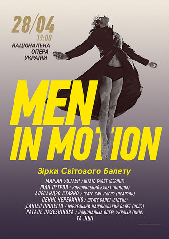 Балет Men in Motion