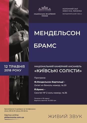Мендельсон, Брамс. Ансамбль «Київські солісти»