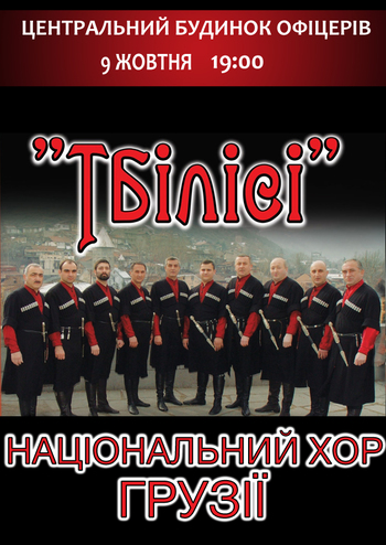 Національний хор Грузії «Тбілісі»