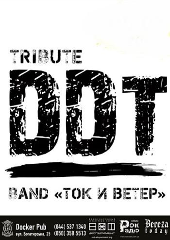 Tok i Veter - трибьют DDT