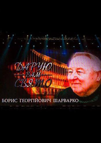 Дарую вам свято. Борис Шарварко.