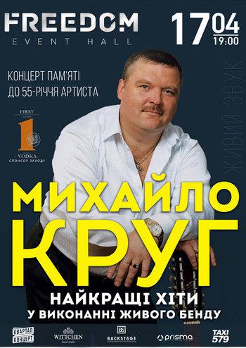 Михаил Круг. Вечер памяти