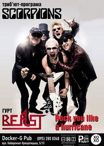 Beast - трибьют группы Scorpions