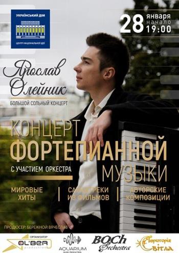 Ярослав Олейник. Концерт фортепианной музыки