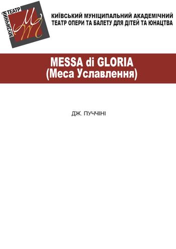 Messa Di Gloria (Меса Уславлення)