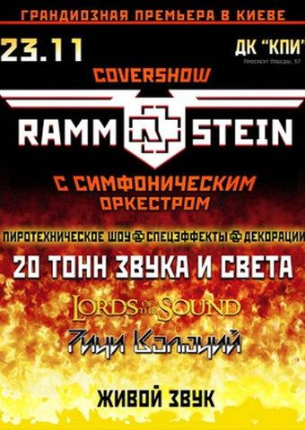 Rammstein с симф. оркестром (cover show)