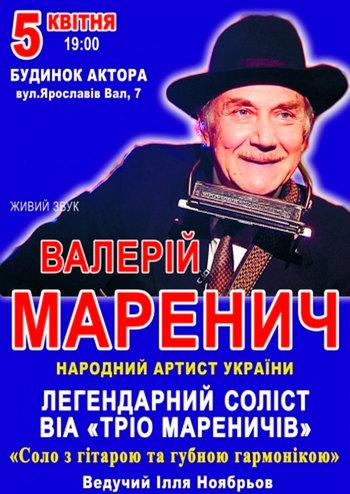 Валерій Маренич