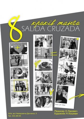 Salida Cruzada - 8 шагов танго