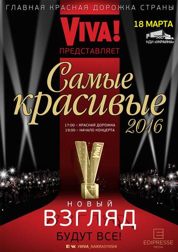 VIVA! Самые красивые люди Украины