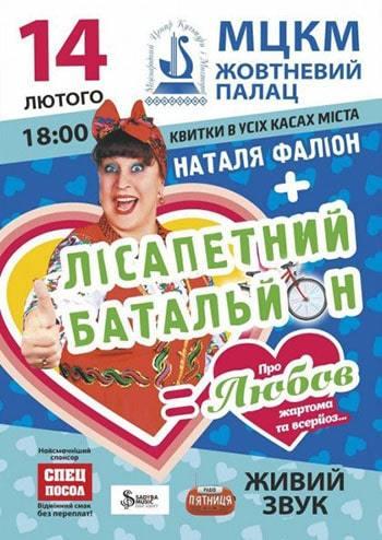 Наталья Фалион + Лисапетный батальон