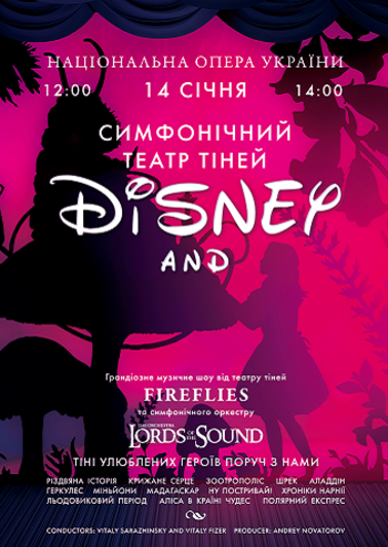 Disney And… Симфонічний Театр Тіней