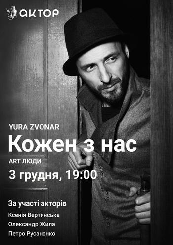 Юрій Звонар Кожен з нас