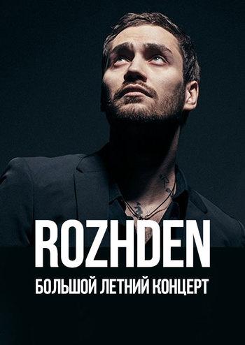 Rozhden. Большой летний концерт