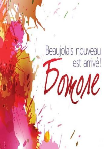 Beaujolais. Французький шансон