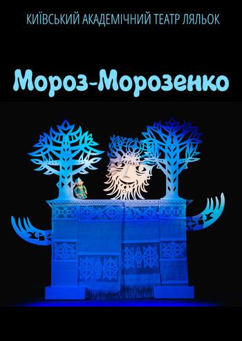 Мороз Морозенко та ігрова програма Де сховався Новий рік?