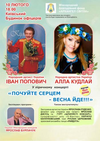 Іван Попович та Алла Кудлай