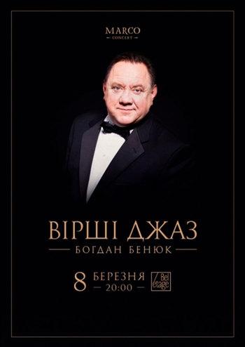 Вірші Джаз з Богданом Бенюком
