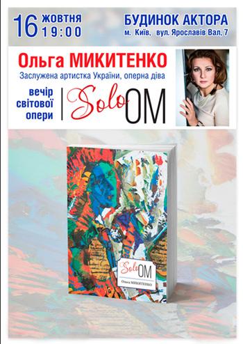 Ольга Микитенко «Вечір світової опери Solo OM»