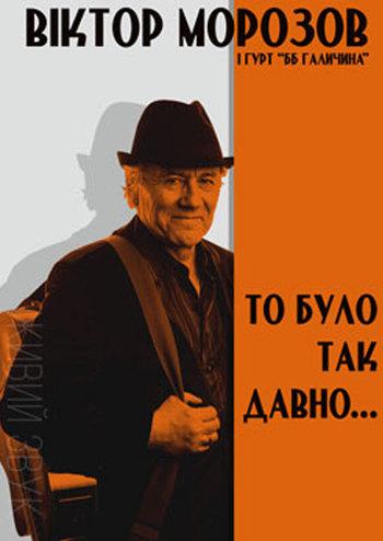 Віктор Морозов