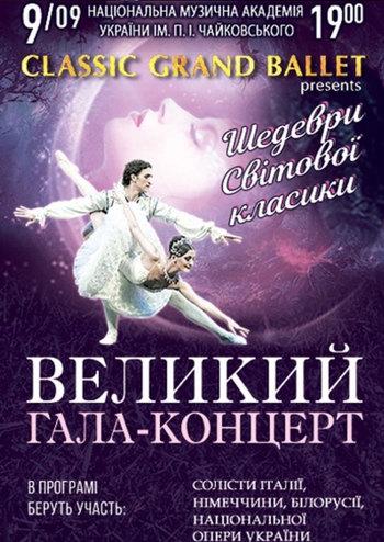 Classical Grand Ballet. Великий гала-концерт