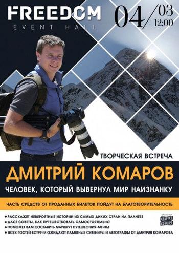 Дмитрий Комаров. Творческая встреча