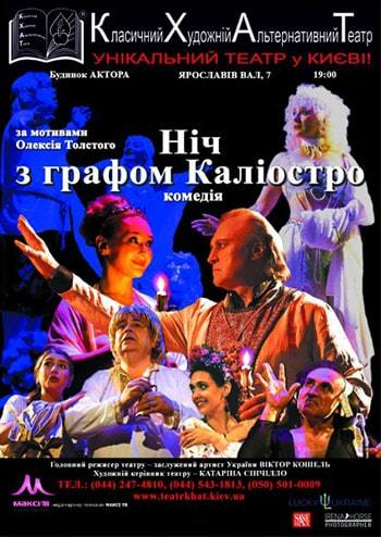 Ночь с графом Калиостро