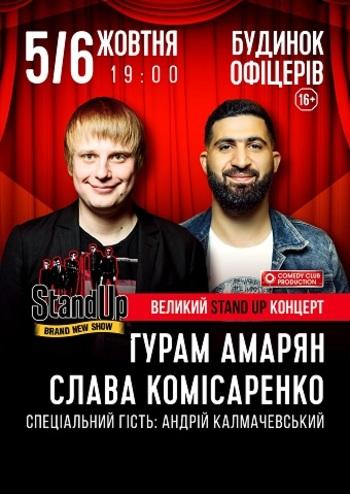 Большой Stand Up. Комисаренко, Амарян