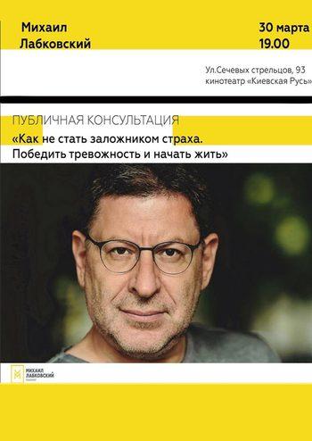 Михаил Лабковский Как не стать заложником страха, победить тревожность и начать жить