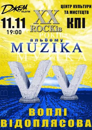 Воплі Відоплясова, XX ROCKів альбому MUZIKA