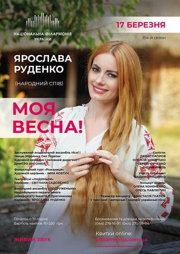 Моя весна! Ярослава Руденко (народний спів)