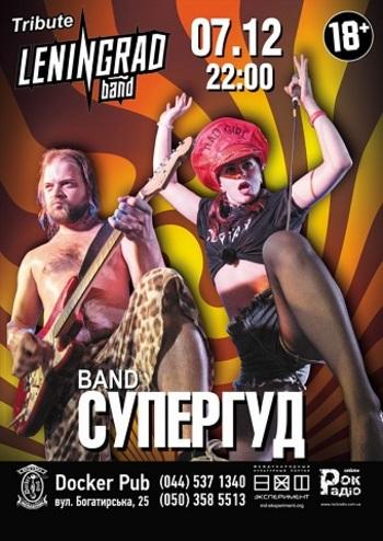 Супергуд - трибьют группы Ленинград
