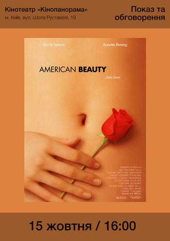 Краса по-американськи