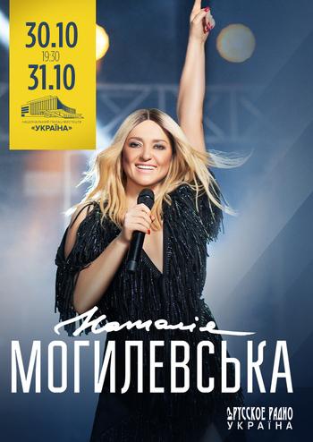 Наталія Могілевська