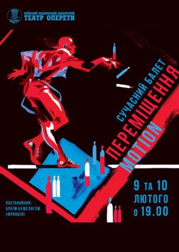 «Перемещение» современный балет с элементами хип-хопа