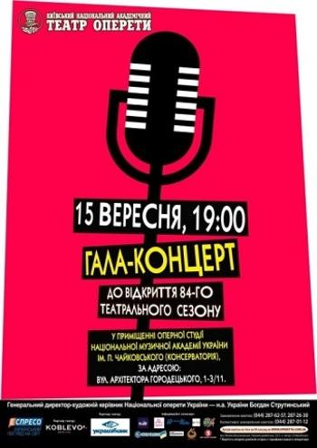 Гала-концерт к открытию 84-го театрального сезона